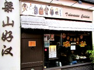 Leong's Legend Restaurant